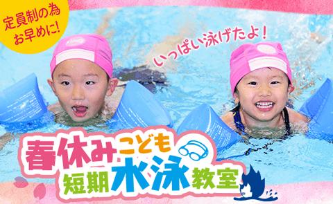 春休みこども短期水泳教室