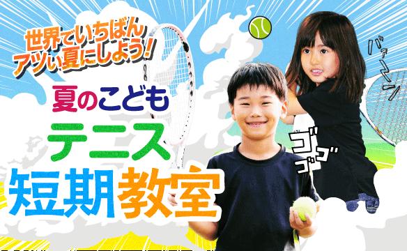 夏の短期テニス教室