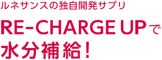 RE-CHARGE UPで水分補給